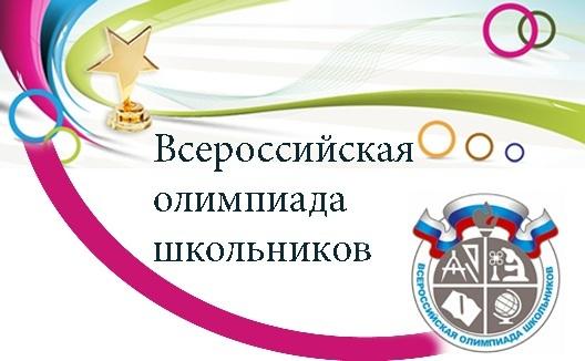 Всероссийская олимпиада школьников 2020-2021 — Центр поддержки одаренных  детей ХКИРО