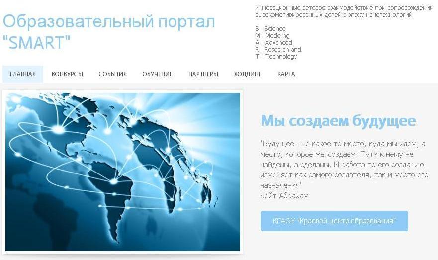 Школьная Лига РОСНАНО: сотрудничество для развития